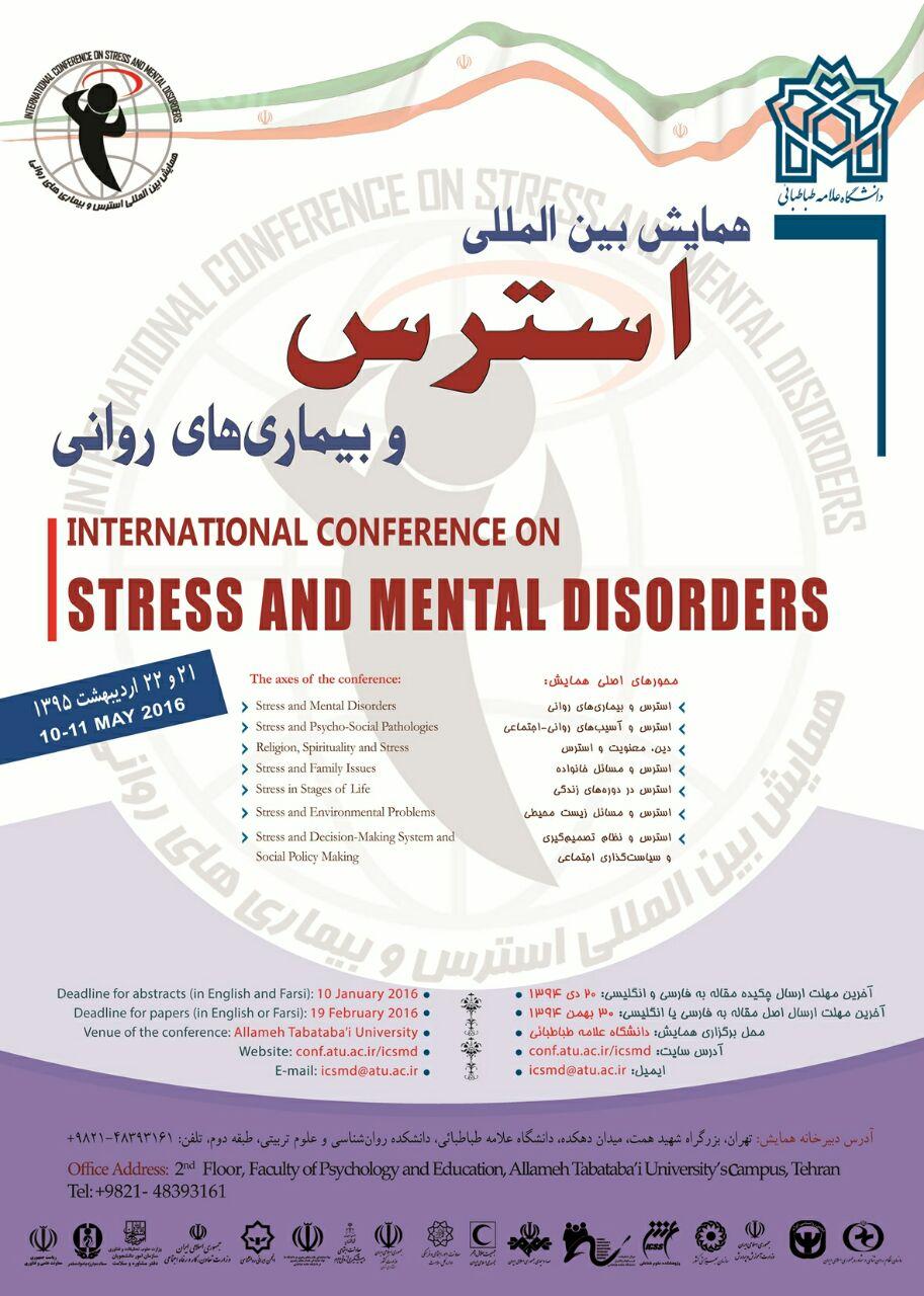 همایش بین المللی استرس و بیماری های روانی
